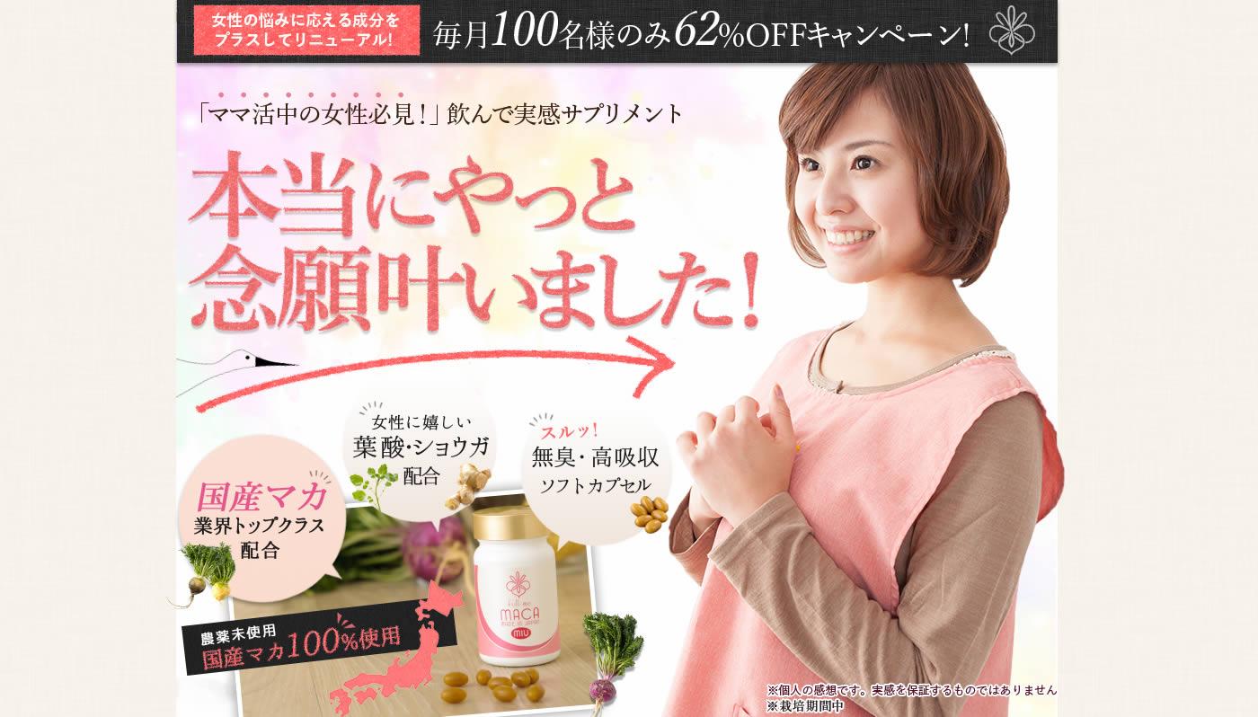 妊活用マカサプリ full-me MACA MIU(フルミーマカミウ)