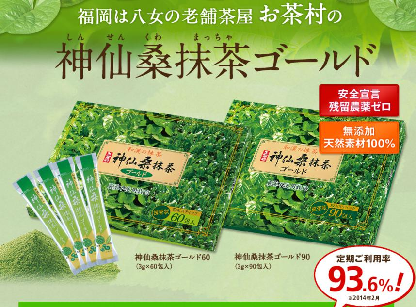【青汁】神仙桑抹茶ゴールド