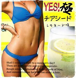 YES!極チアシード(レモネードー味)