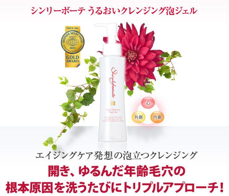 エイジングケア基礎化粧品のシンリーボーテ【うるおいクレンジング泡ジェル】